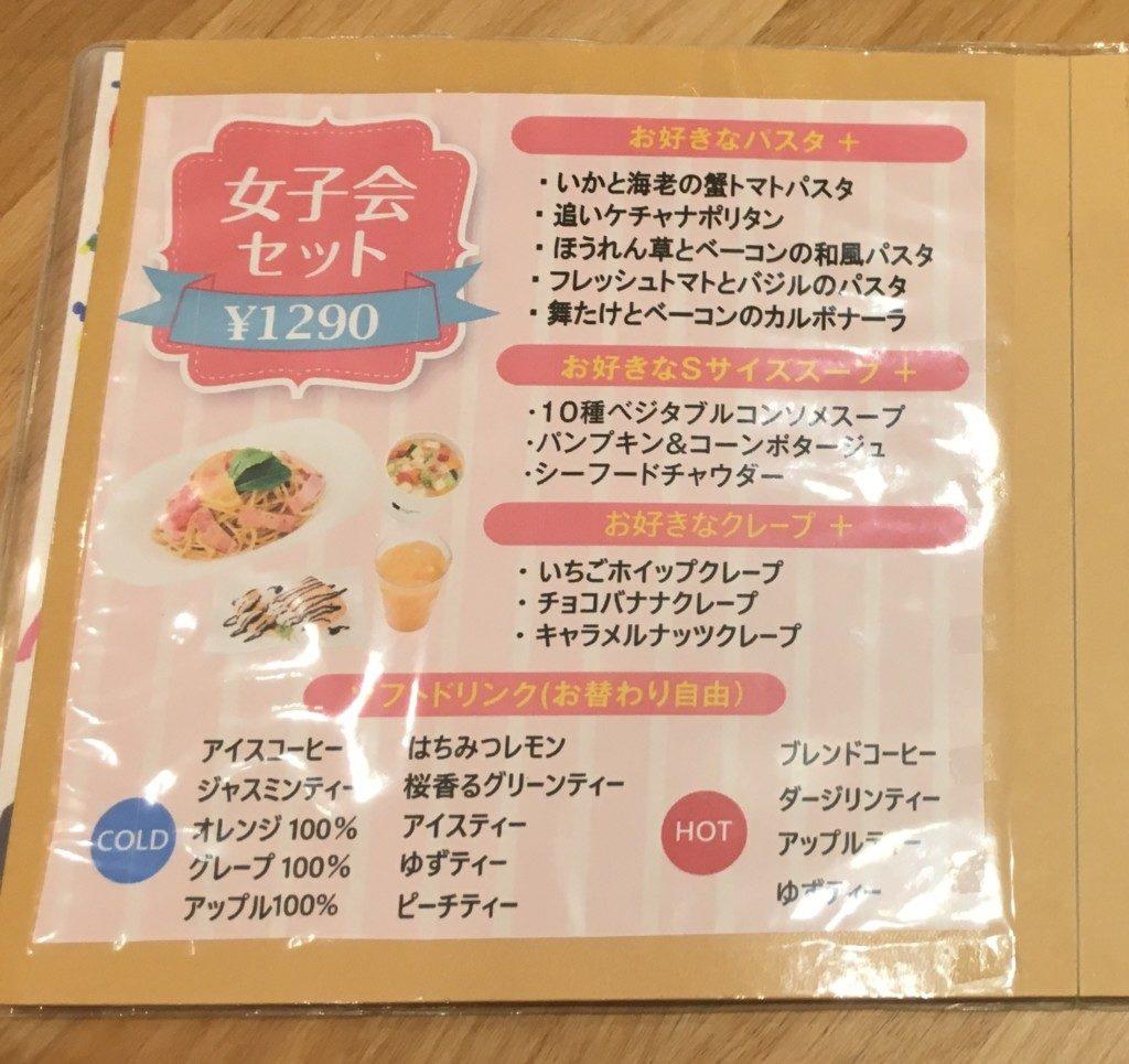 ベリーベリースープ(フジグラン松山店),メニュー,女子会セット