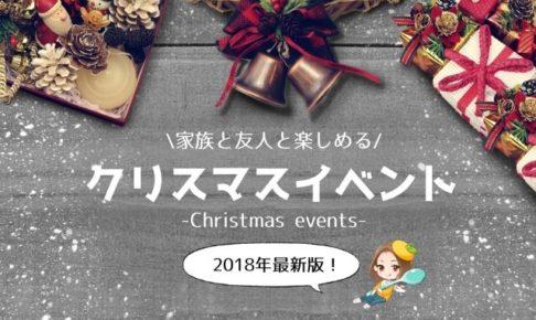 愛媛,クリスマスイベント
