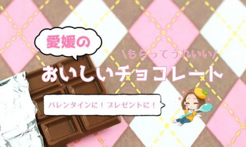 愛媛,チョコレート