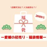福袋,愛媛,2019