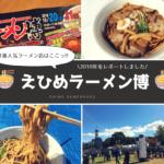 えひめラーメン博2018,口コミ