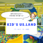 Kid's US.LAND,口コミ