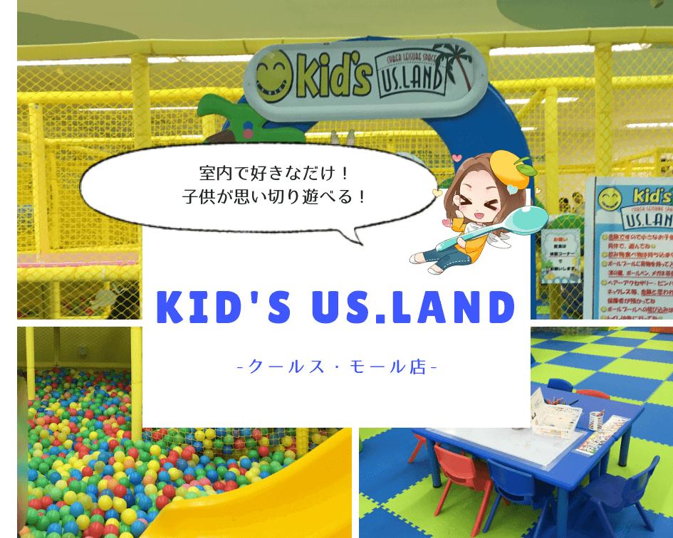 Kid's US.LAND,口コミ