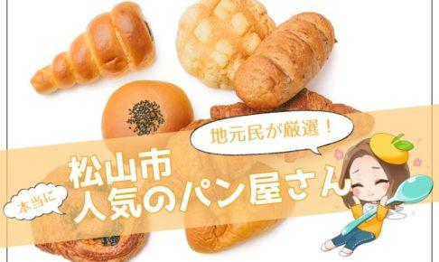 松山市,パン屋さん,人気