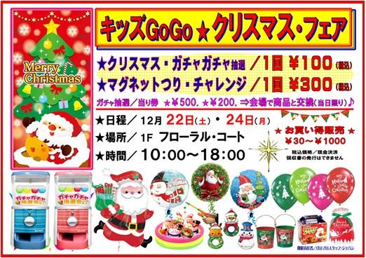 エミフルMASAKIのクリスマスイベント情報