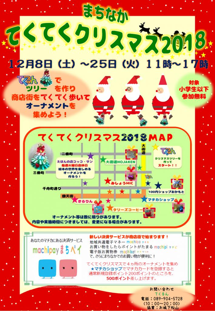 松山市大街道銀天街でのクリスマスイベント.2018