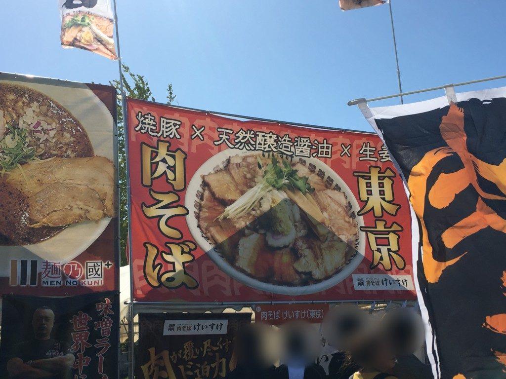 えひめラーメン博,肉そばけいすけ(東京)