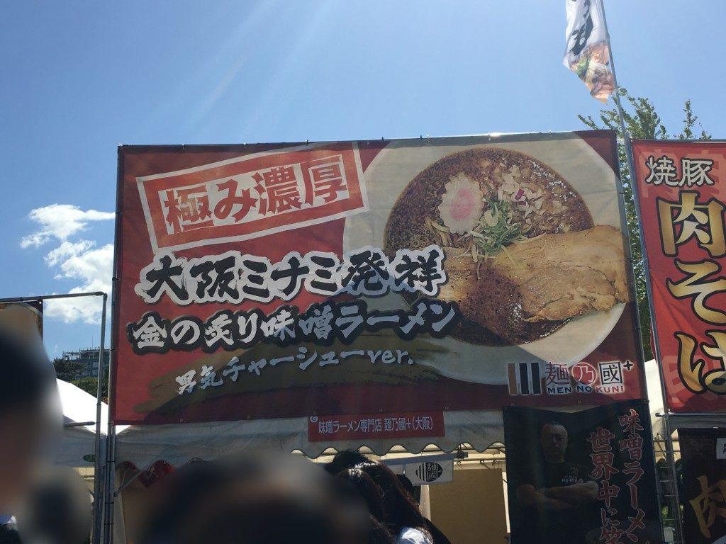 えひめラーメン博,味噌ラーメン専門店 麺乃國+(大阪)