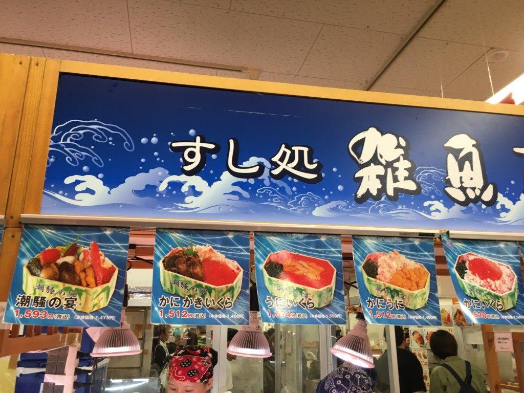 いよてつ高島屋,北海道物産展,2018,海鮮丼