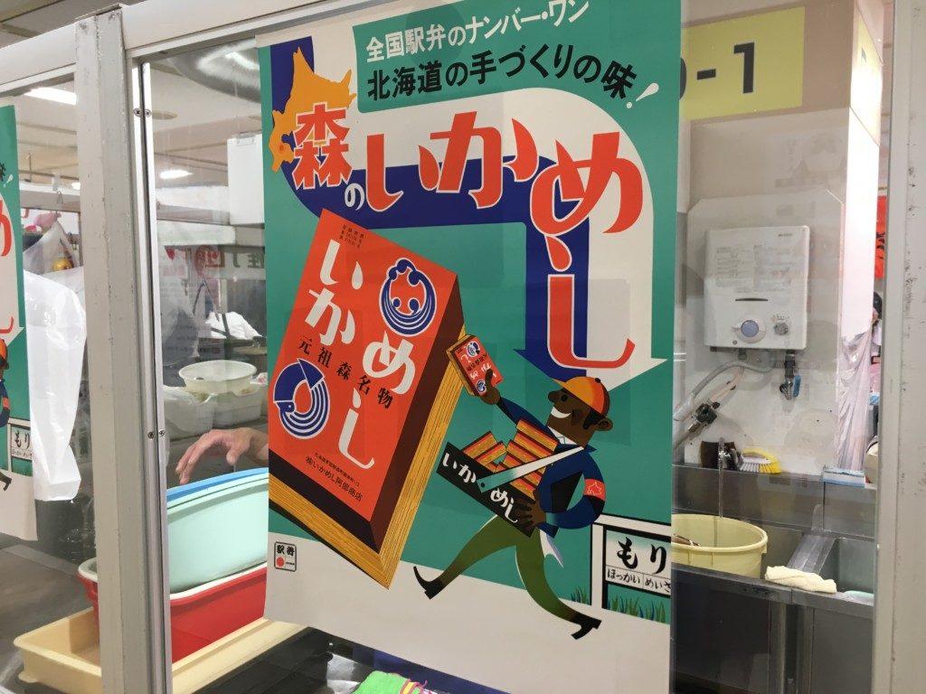 いよてつ高島屋,北海道物産展,2018,いかめし