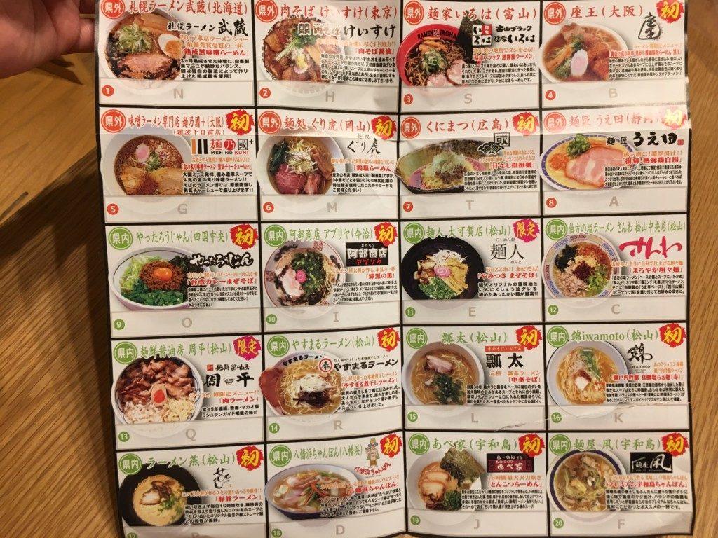 えひめラーメン博,ラーメン店舗