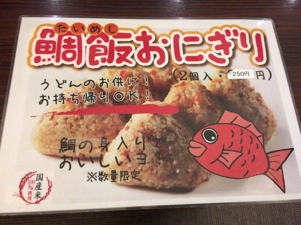 久米之湯,食事,メニュー