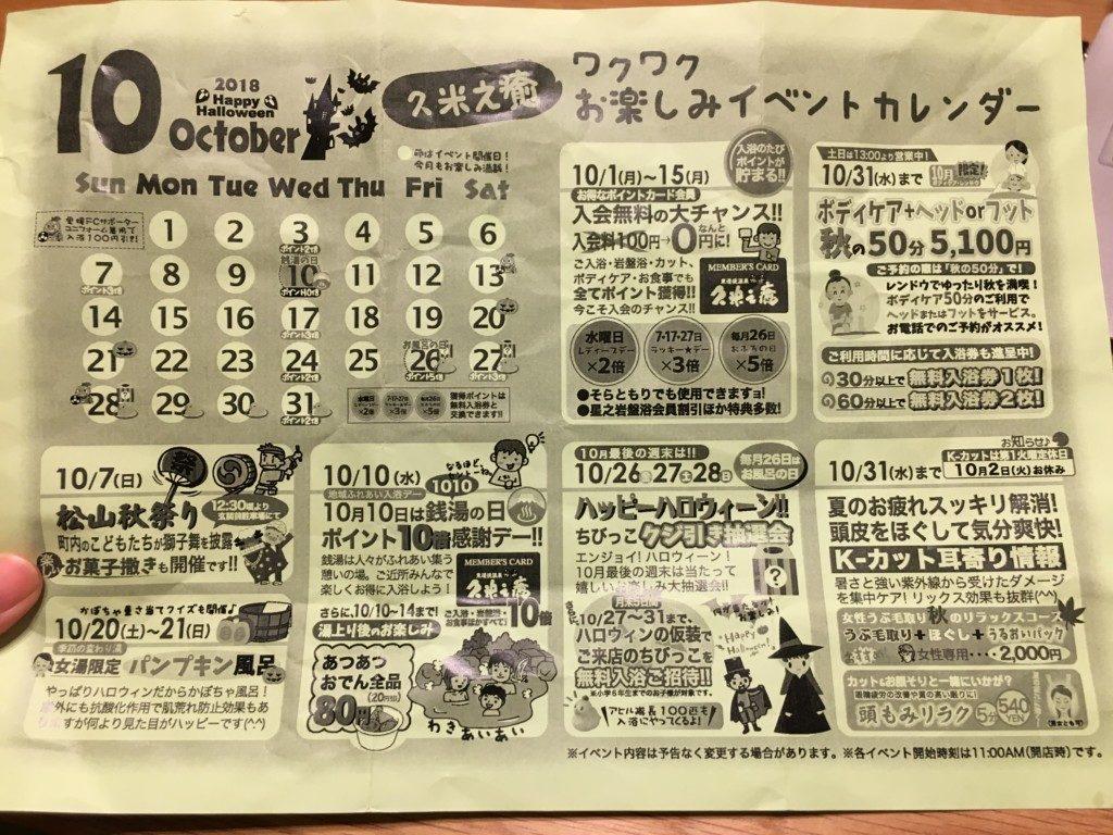 久米之湯,イベントカレンダー