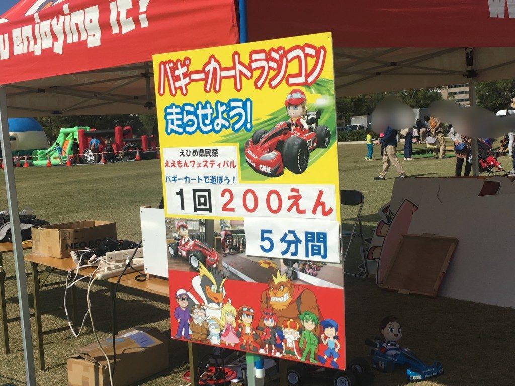 愛媛県民祭ええもんフェスティバル2018,バギーカートラジコン