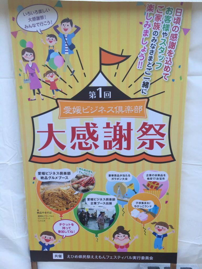愛媛県民祭ええもんフェスティバル2018,愛媛ビジネス大感謝祭
