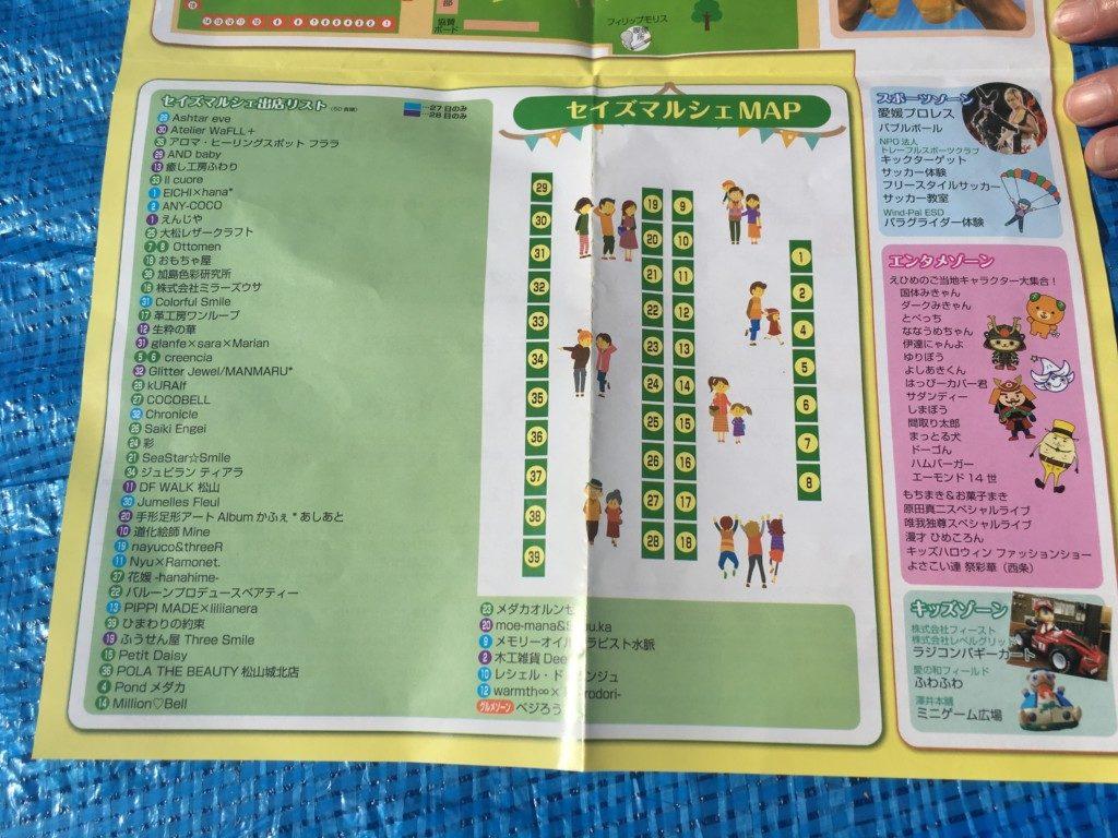 愛媛県民祭ええもんフェスティバル2018,ブース