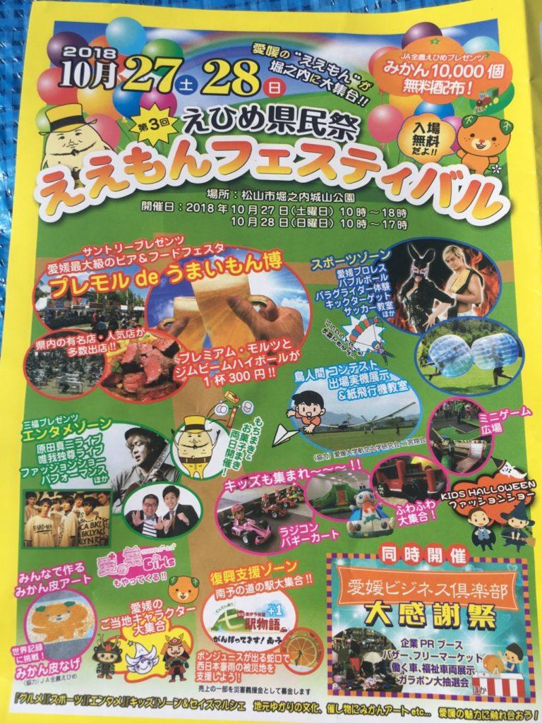 愛媛県民祭ええもんフェスティバル2018