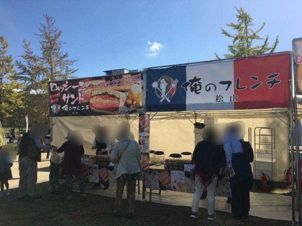 愛媛県民祭ええもんフェスティバル2018,俺のフレンチ