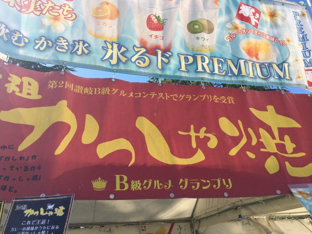 愛媛県民祭ええもんフェスティバル2018,かっしゃ焼き