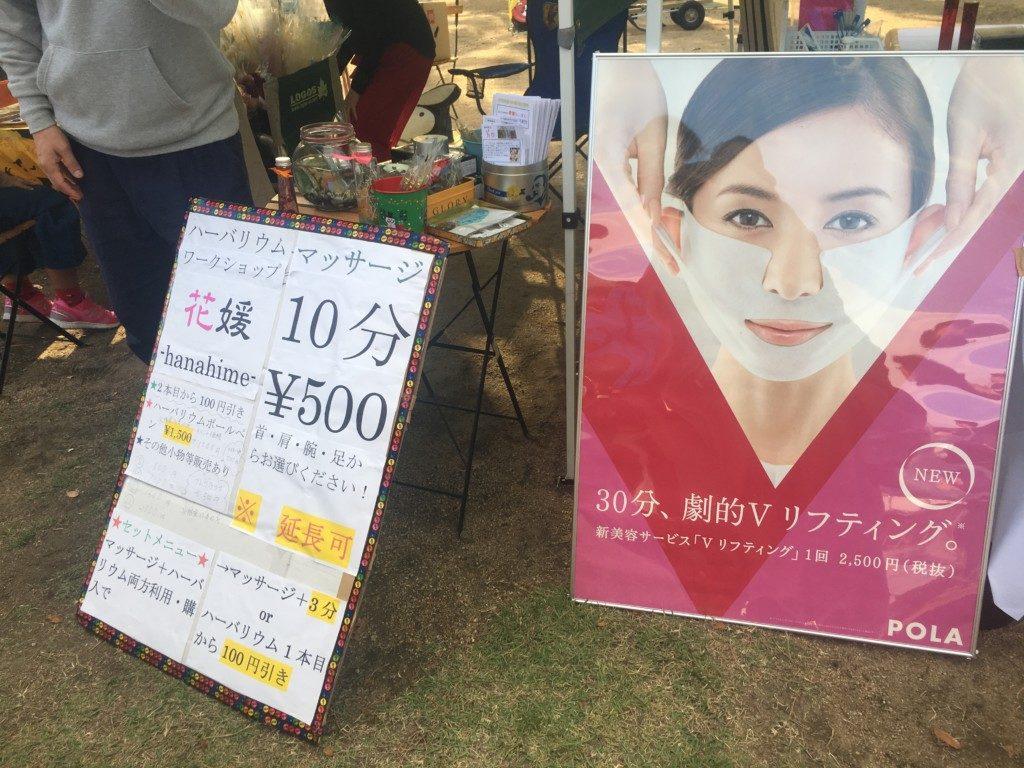 愛媛県民祭ええもんフェスティバル2018,セイルズマルシェ