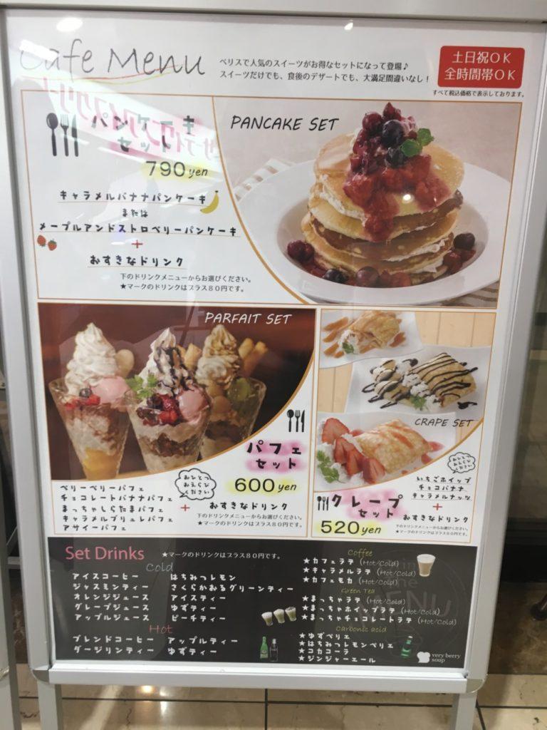 ベリーベリースープ(フジグラン松山店),メニュー