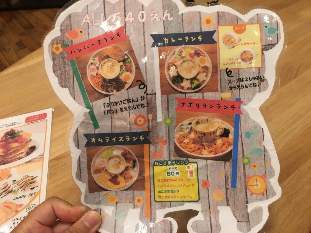 ベリーベリースープ(フジグラン松山店),お子様ランチ