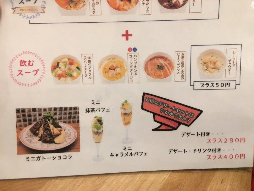 ベリーベリースープ(フジグラン松山店),メニュー,スープ