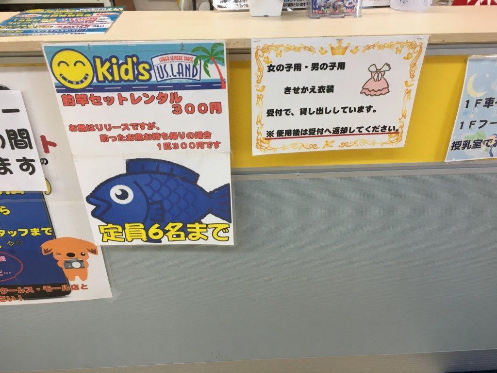 Kid's US.LAND,クールス・モール,魚釣り