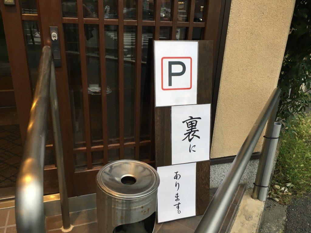 はるたけ,駐車場