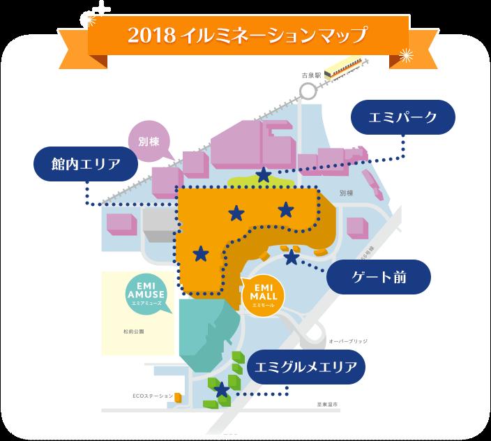 エミフルMASAKI,イルミネーションMAP
