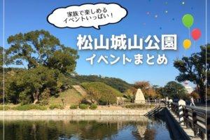 城山公園 イベント
