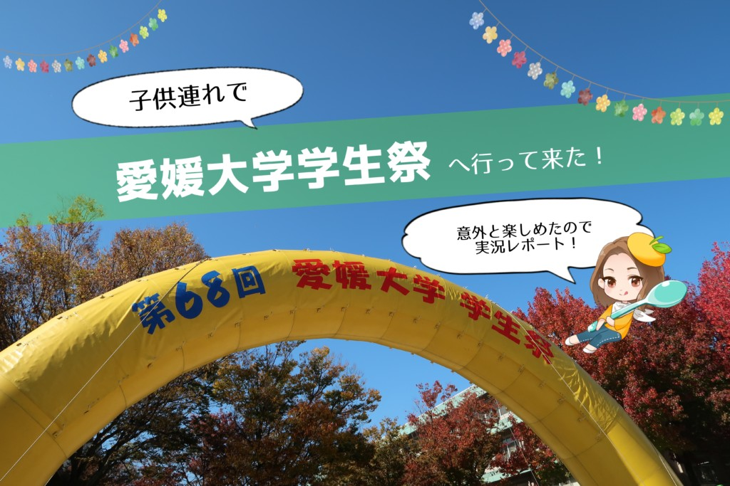 愛大学生祭,レポート