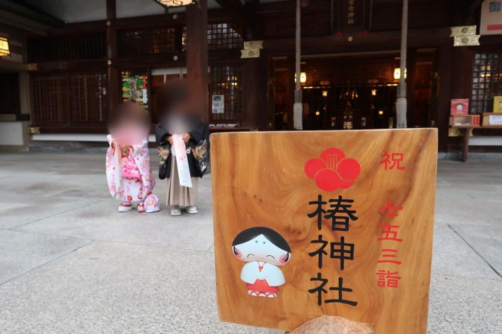 椿神社,七五三