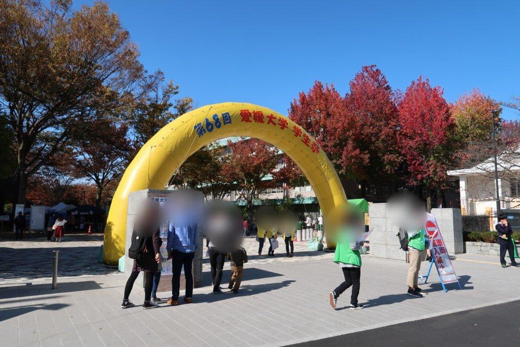 愛大学祭,正門ゲート