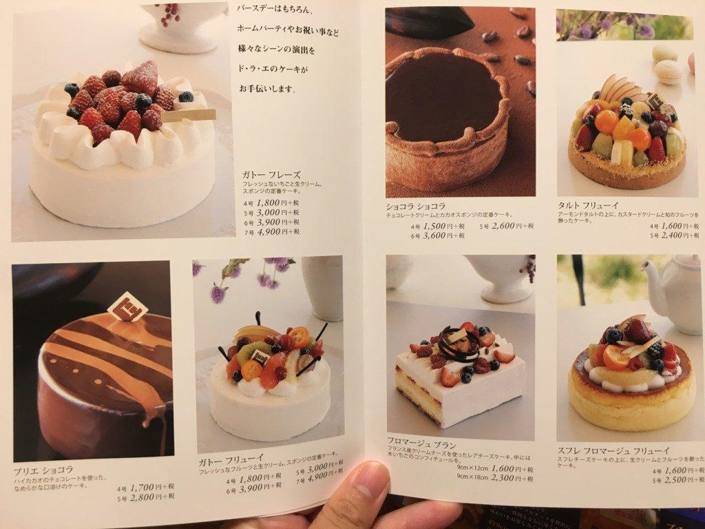 ホールケーキ,キャラクターケーキ