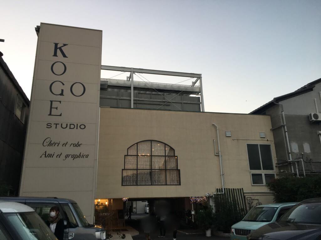 コゴエスタジオ,外観