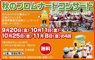 城山公園,松山,イベント,プロムナードコンサート