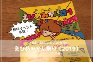 えひめみかん祭り2019年の口コミ情報