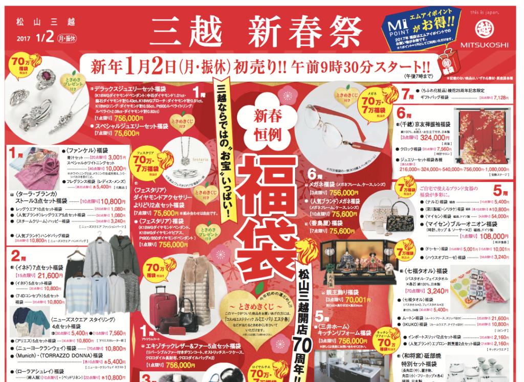三越(松山店)の初売り・福袋情報