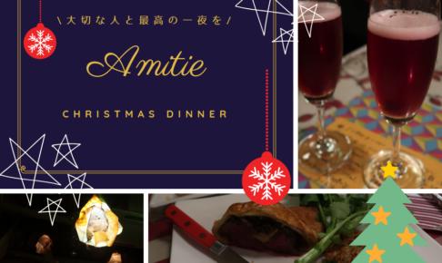 アミティエ(松山)クリスマスディナーの口コミ
