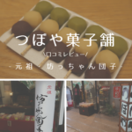 つぼや菓子舗 ,坊っちゃん団子口コミ