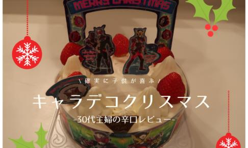 キャラデコクリスマスケーキの口コミレビュー
