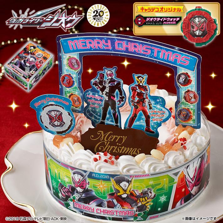 キャラデコクリスマス2018,仮面ライダーのケーキ