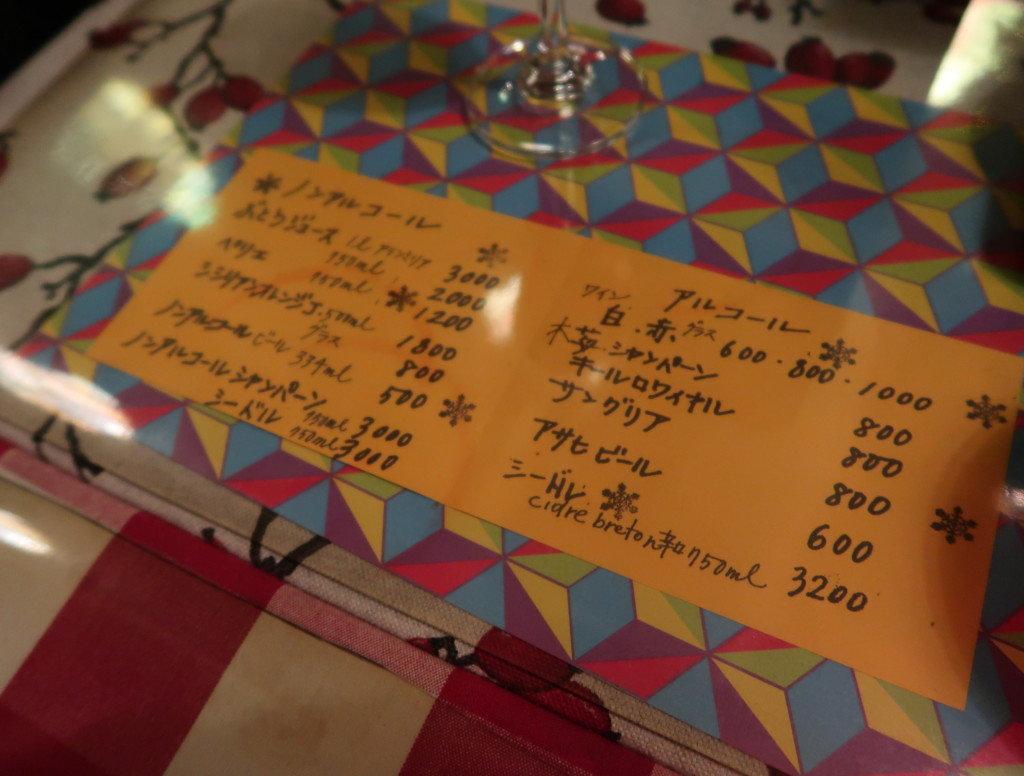 アミティエ(松山)のクリスマスディナーのドリンクメニュー