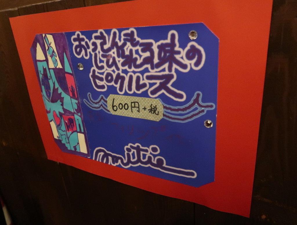 アミティエ(松山)のおいしいピクルス(おっさんもしびれる味のピクルス)