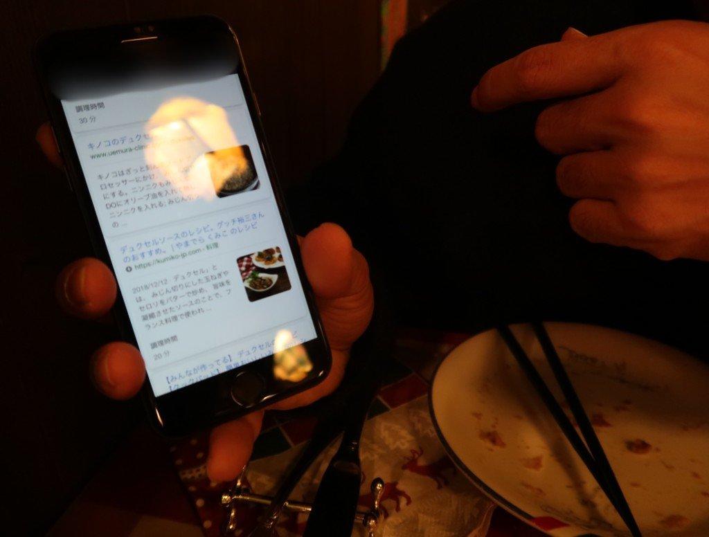 アミティエ(松山)のクリスマスディナーのメニューをスマホで調べる