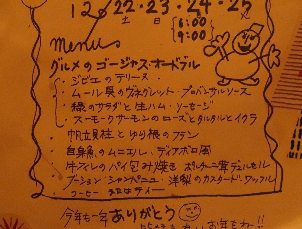 アミティエ(松山)クリスマスディナーのメニュー表