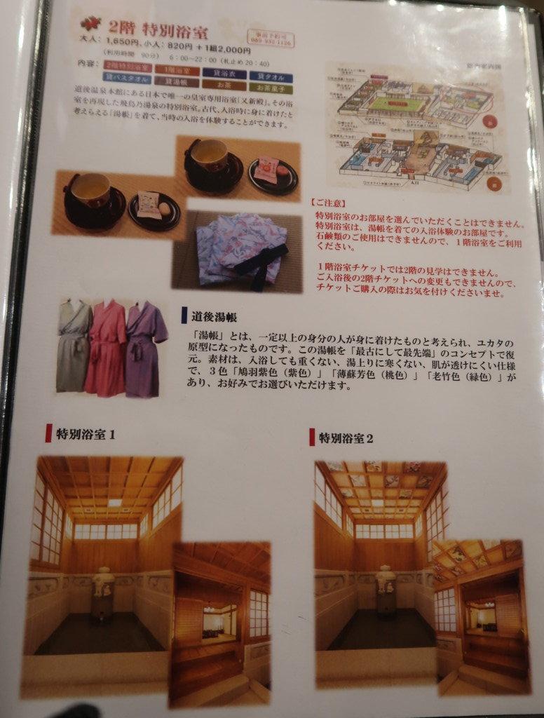 飛鳥乃湯の2階の大広間で頂ける茶菓子
