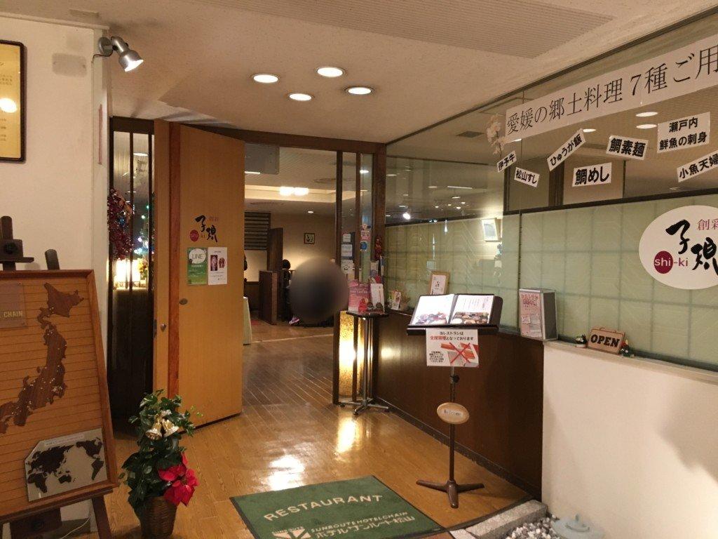 ホテルサンルート松山のオーダーバイキング(創彩 子規)