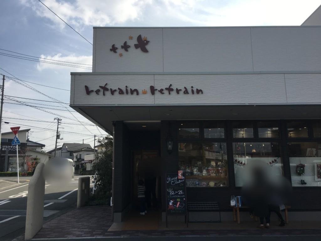 ルフランルフラン(松山市)の外観
